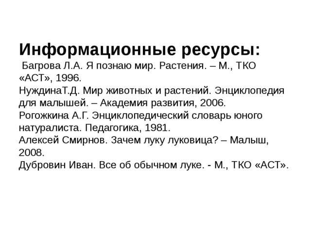 Информационные ресурсы: Багрова Л.А. Я познаю мир. Растения. – М., ТКО «АСТ»,...