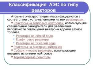 Классификация АЭС по типу реакторов Атомные электростанции классифицируются в