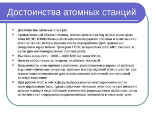 Достоинства атомных станций Достоинства атомных станций: Сравнительный объем