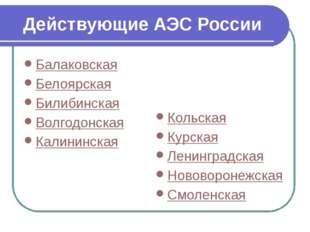 Действующие АЭС России Балаковская Белоярская Билибинская Волгодонская Калини