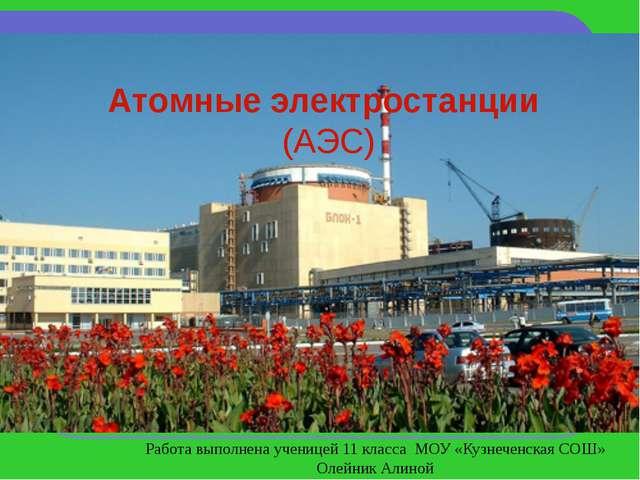 Атомные электростанции (АЭС) Работа выполнена ученицей 11 класса МОУ «Кузнече...