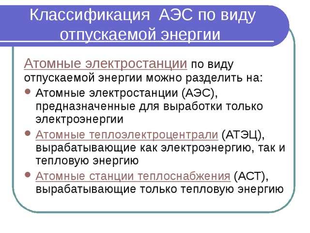 Классификация АЭС по виду отпускаемой энергии Атомные электростанции по виду...