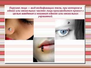 Пирсинг лица — вид модификации тела, при котором в одной или нескольких частя