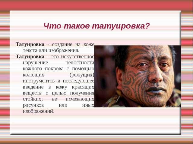 Что такое татуировка? Татуировка - создание на коже текста или изображения. Т...