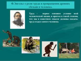 Ф.Энгельс о роли труда в превращении древних обезьян в человека. Труд - перво