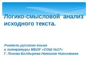 Логико-смысловой анализ исходного текста. Учитель русского языка и литературы