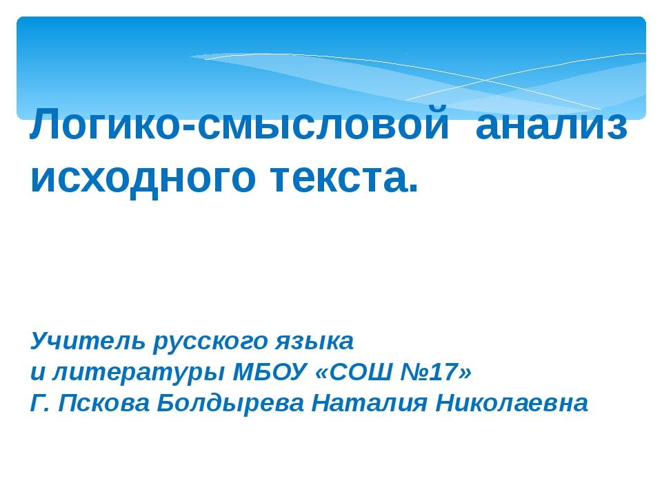 Логико-смысловой анализ исходного текста. Учитель русского языка и литературы...