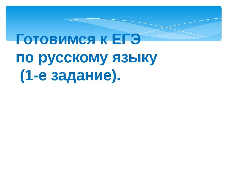 Готовимся к ЕГЭ по русскому языку (1-е задание).