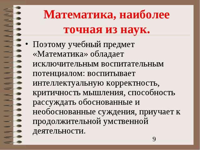 Математика, наиболее точная из наук. Поэтому учебный предмет «Математика» обл...