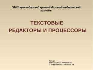 ГБОУ Краснодарский краевой базовый медицинский колледж ТЕКСТОВЫЕ РЕДАКТОРЫ И