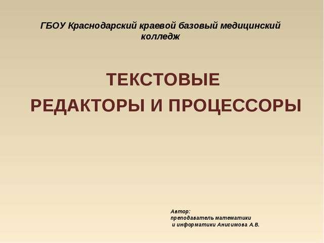 ГБОУ Краснодарский краевой базовый медицинский колледж ТЕКСТОВЫЕ РЕДАКТОРЫ И...