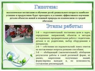 экологическое воспитание и обучение детей дошкольного возраста наиболее успеш