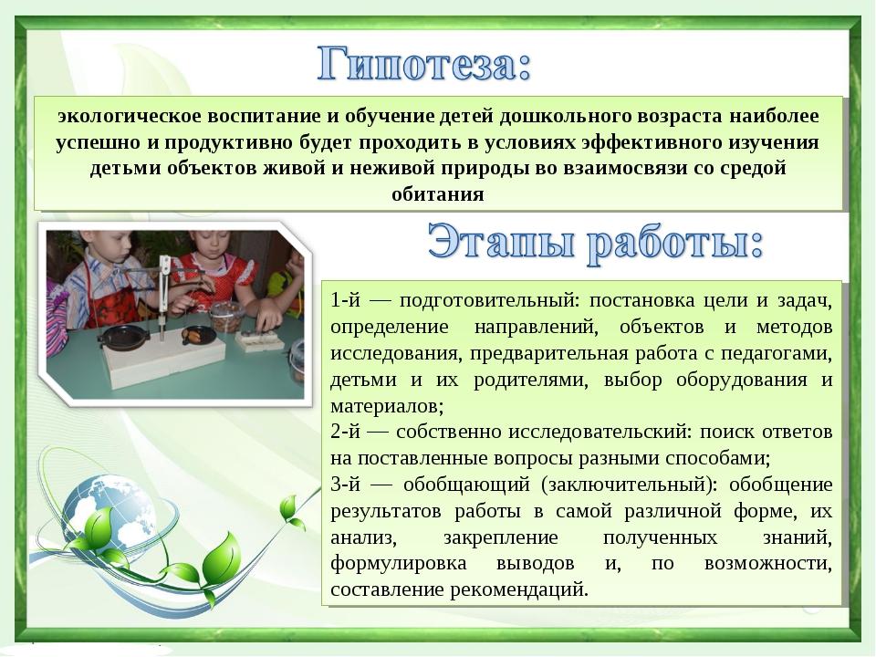 экологическое воспитание и обучение детей дошкольного возраста наиболее успеш...