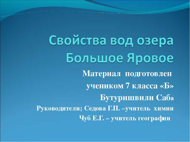 Материал подготовлен учеником 7 класса «Б» Бутуришвили Саба Руководители; Сед...