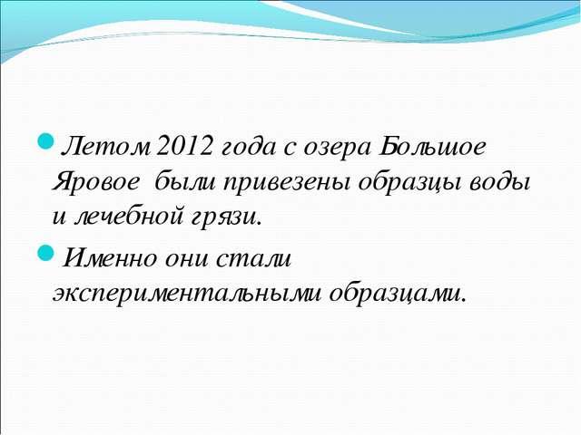 Летом 2012 года с озера Большое Яровое были привезены образцы воды и лечебной...