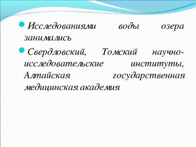 Исследованиями воды озера занимались Свердловский, Томский научно- исследоват...