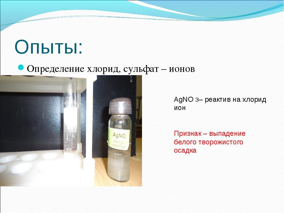 Опыты: Определение хлорид, сульфат – ионов AgNO 3– реактив на хлорид ион Приз...