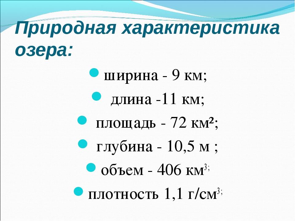 Природная характеристика озера: ширина - 9 км; длина -11 км; площадь - 72 км²...