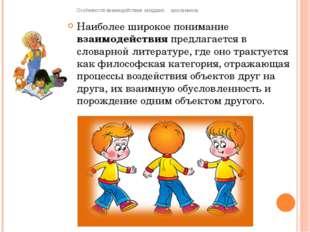 Наиболее широкое понимание взаимодействия предлагается в словарной литератур
