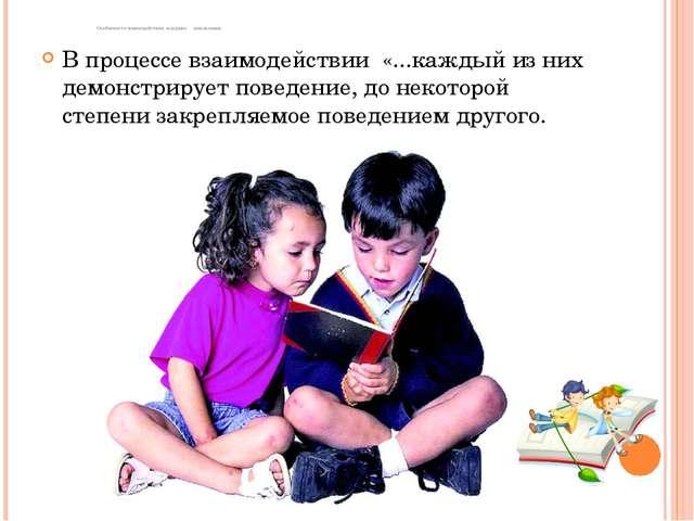 В процессе взаимодействии «...каждый из них демонстрирует поведение, до некот...