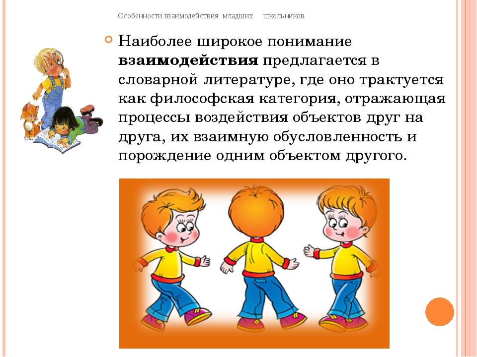 Наиболее широкое понимание взаимодействия предлагается в словарной литератур...