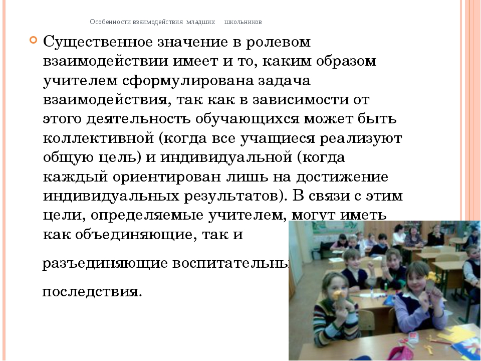 Особенности взаимодействия младших школьников Существенное значение в ролево...