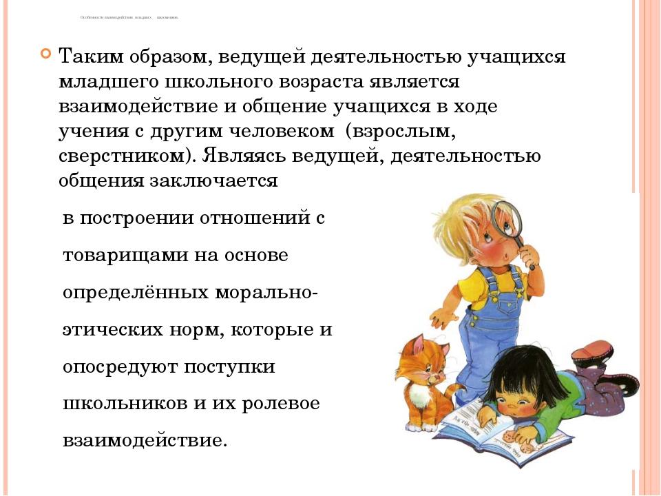 Таким образом, ведущей деятельностью учащихся младшего школьного возраста явл...