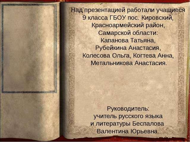 Над презентацией работали учащиеся 9 класса ГБОУ пос. Кировский, Красноармейс...