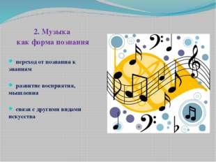 2. Музыка как форма познания переход от познания к знаниям развитие восприяти