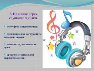 5. Познание через слушание музыки атмосфера ожидания чуда эмоциональное погру