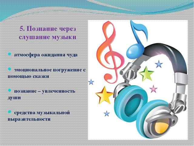 5. Познание через слушание музыки атмосфера ожидания чуда эмоциональное погру...