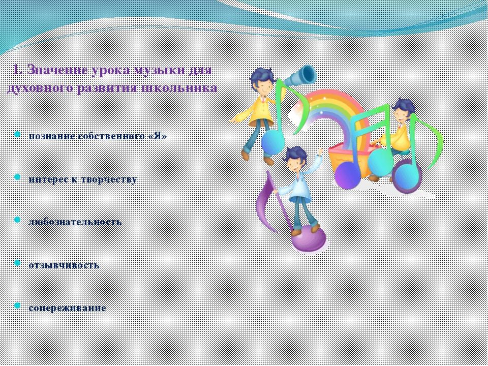 1. Значение урока музыки для духовного развития школьника познание собственно...