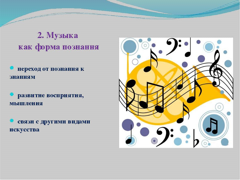2. Музыка как форма познания переход от познания к знаниям развитие восприяти...