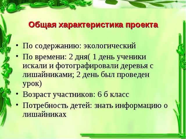 Общая характеристика проекта По содержанию: экологический По времени: 2 дня(...