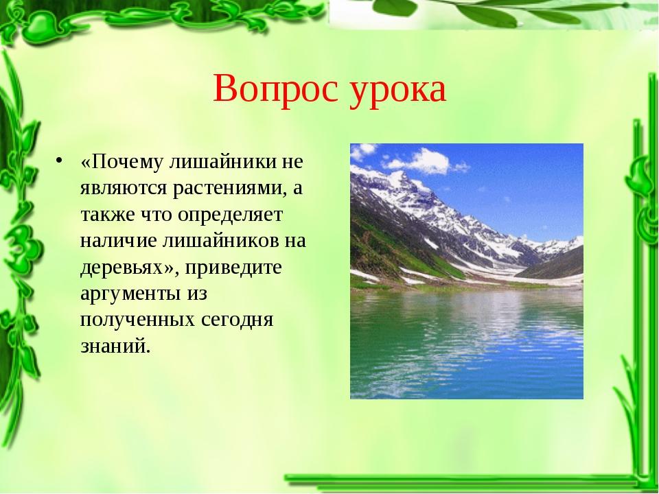 Вопрос урока «Почему лишайники не являются растениями, а также что определяет...