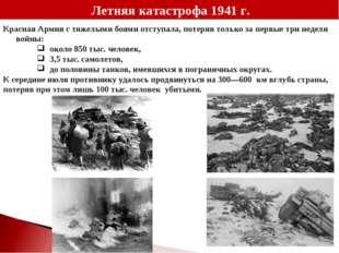 Красная Армия с тяжелыми боями отступала, потеряв только за первые три недел