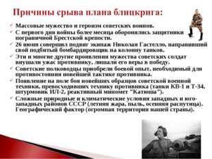 Массовые мужество и героизм советских воинов. С первого дня войны более месяц