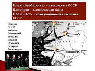 План «Барбаросса» - план захвата СССР Блицкриг – молниеносная война План «Ост