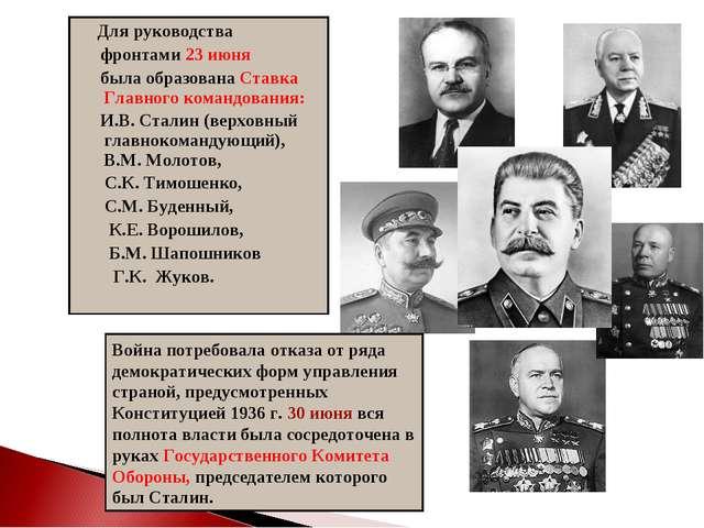 Для руководства фронтами 23 июня была образована Ставка Главного командовани...