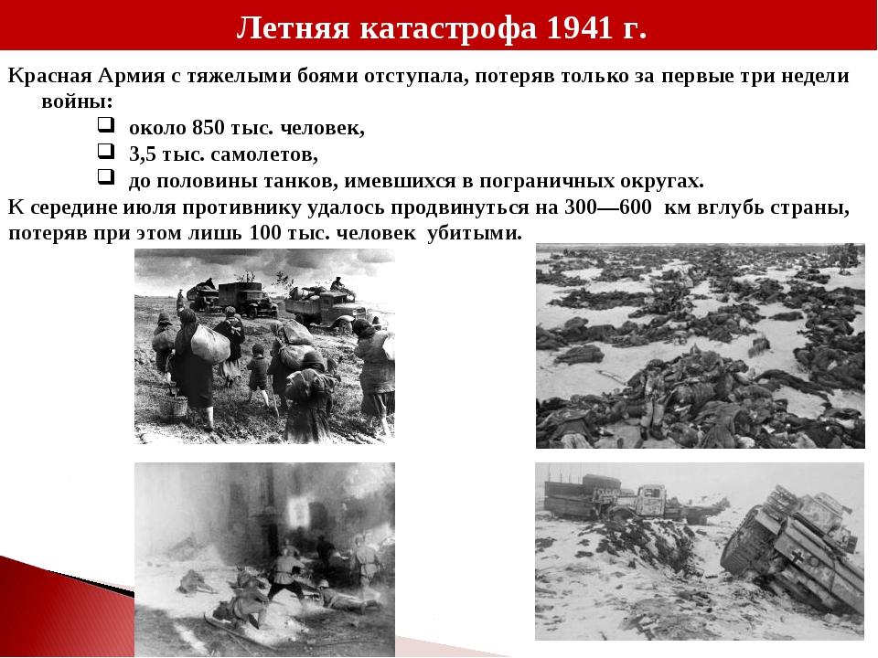Красная Армия с тяжелыми боями отступала, потеряв только за первые три недел...