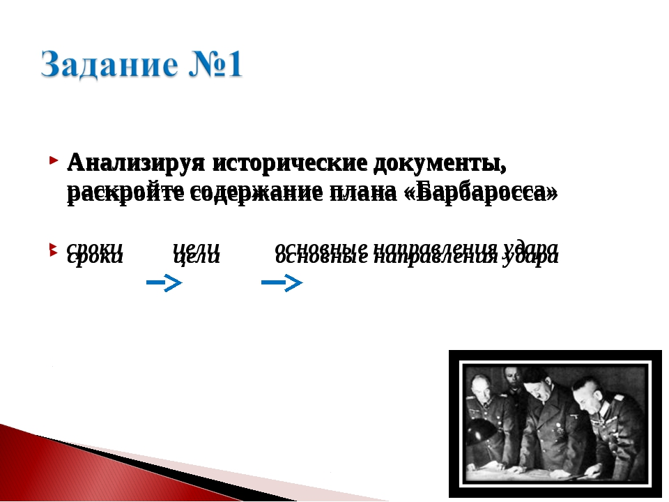 Анализируя исторические документы, раскройте содержание плана «Барбаросса» с...