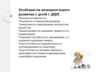 Особенности познавательного развития у детей с ДЦП: быстрая истощаемость; скл