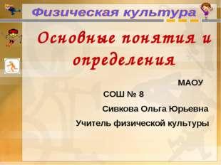 Основные понятия и определения МАОУ СОШ № 8 Сивкова Ольга Юрьевна Учитель фи
