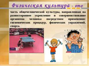 Физическая культура - это часть общечеловеческой культуры, направленная на р