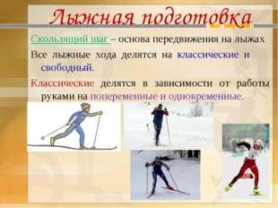 Лыжная подготовка Скользящий шаг – основа передвижения на лыжах Все лыжные хо