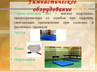 Гимнастическое оборудование Гимнастический мат - мягкая подстилка, предохраня