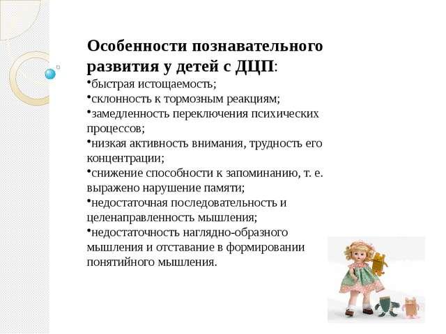 Особенности познавательного развития у детей с ДЦП: быстрая истощаемость; скл...