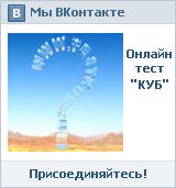 http://www.testkub.z66.ru/img/gruppa.png