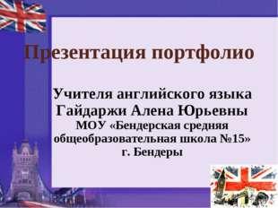 Презентация портфолио Учителя английского языка Гайдаржи Алена Юрьевны МОУ «Б