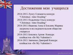 "Достижения мои учащихся 2014-2015 Лунгу Елизавета конкурс ""Christmas –time Re"